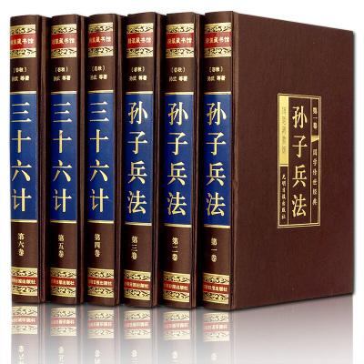 孫子兵法與三十六計 全集全套精裝6冊 綢面16開 插盒精裝 國學經典套裝書籍
