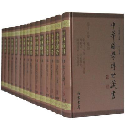 中華國學傳世藏書(套裝全15冊 16開 精裝)