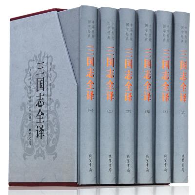 三國志全譯 插盒套裝共6冊 精裝