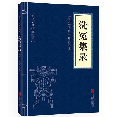 洗冤集录 原文+注释 中华国学经典精粹