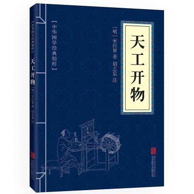 天工開物 注釋插圖版 中華國學經典精粹