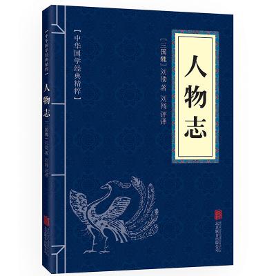 人物志 原文注释译文 文白对照 中华国学经典精粹