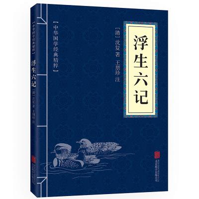 浮生六记 原文+注释 中华国学经典精粹·闲情笔记经典必读本