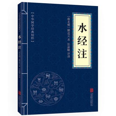 水经注 原文+注释+译文 文白对照 中华国学经典精粹