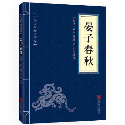晏子春秋 原文注释译文 文白对照 中华国学经典精粹