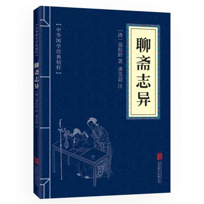 聊斋志异 原文+注释 中华国学经典精粹 中国古代民间历史小说书籍