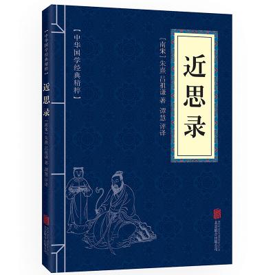 近思录 原文+注释+译文 文白对照 中华国学经典精粹·圣贤家训经典必读本