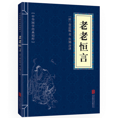 老老恒言 原文+注释+译文 文白对照 中华国学经典精粹