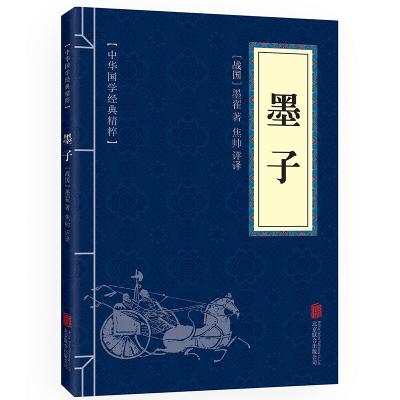 墨子 注释+译文 文白对照 中华国学经典精粹