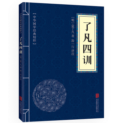 了凡四訓 原文+注釋+譯文+點評 文白對照 中華國學經典精粹
