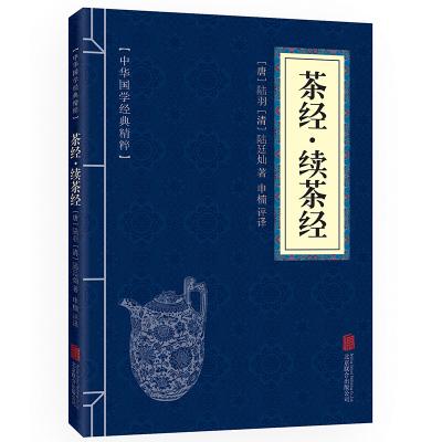 茶经·续茶经 原文+注释+译文 文白对照 中华国学经典精粹·中医养生经典必读本