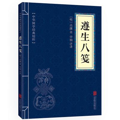 遵生八笺 原文+注释+译文 文白对照 中华国学经典精粹