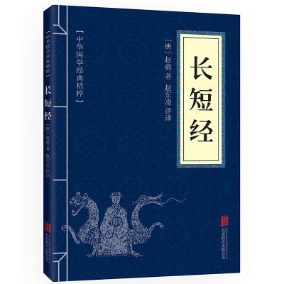 長短經 原文+注釋+譯文 文白對照 中華國學經典精粹·權謀智慧經典必讀本
