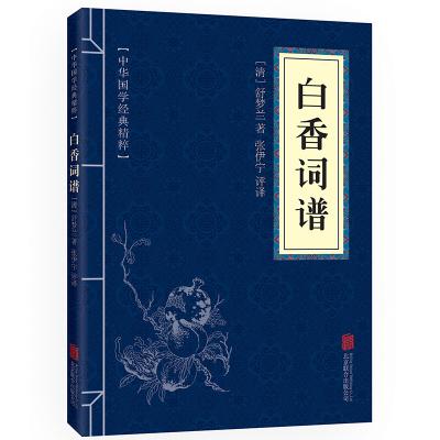 白香词谱 原文+注释+名家点评+简析 中华国学经典精粹