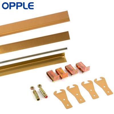 OPPLE 集成吊頂配件 4平米 6平米配件 包含龍骨吊桿收邊條 吊頂配件