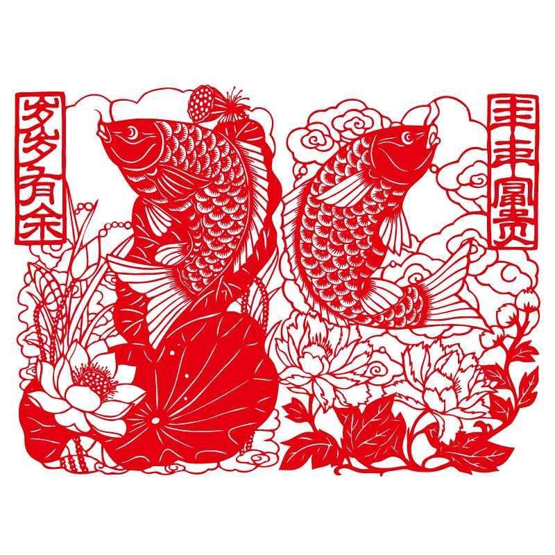 岁岁有余丰丰富贵 个性一百新春窗花定做开业金鱼剪纸