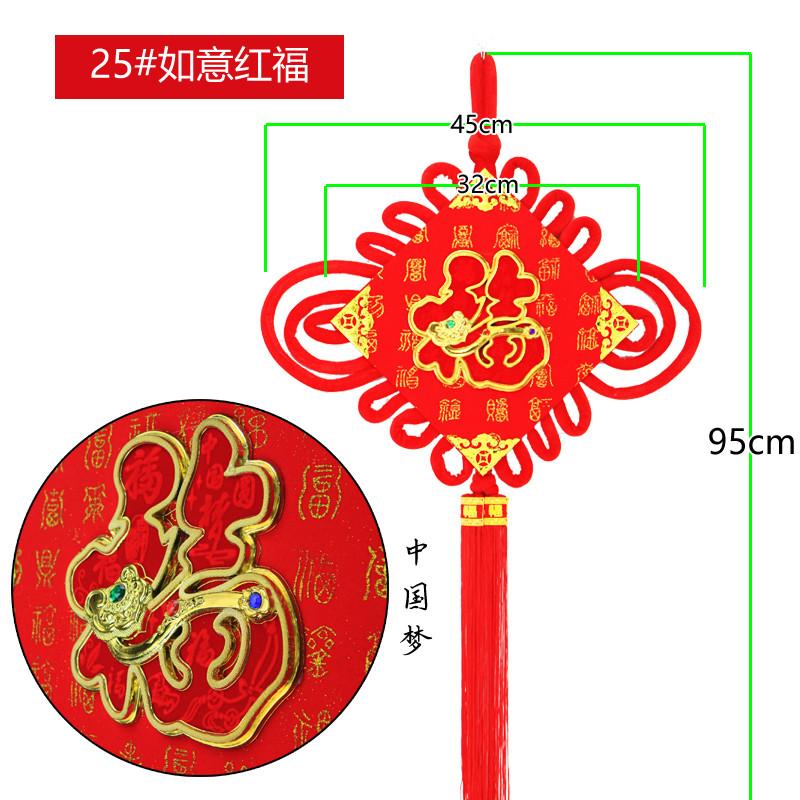 孩派 新年大号福字喜字中国结 结婚新房客厅过年春节装饰用品挂件