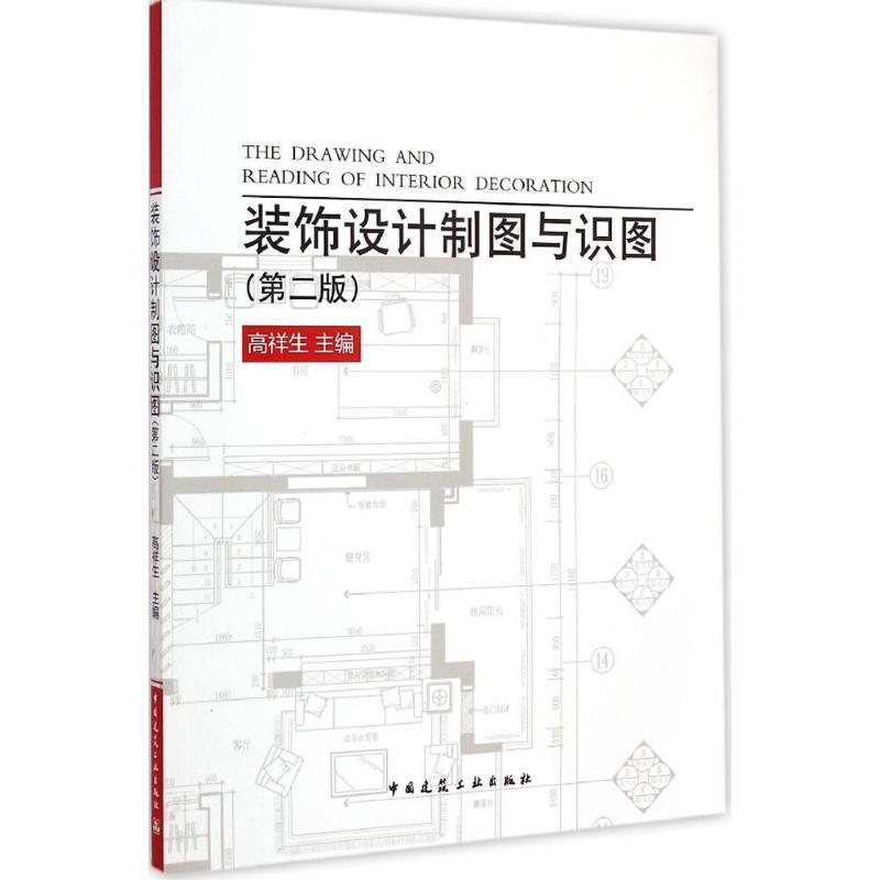 装饰设计制图与识图(第2版)