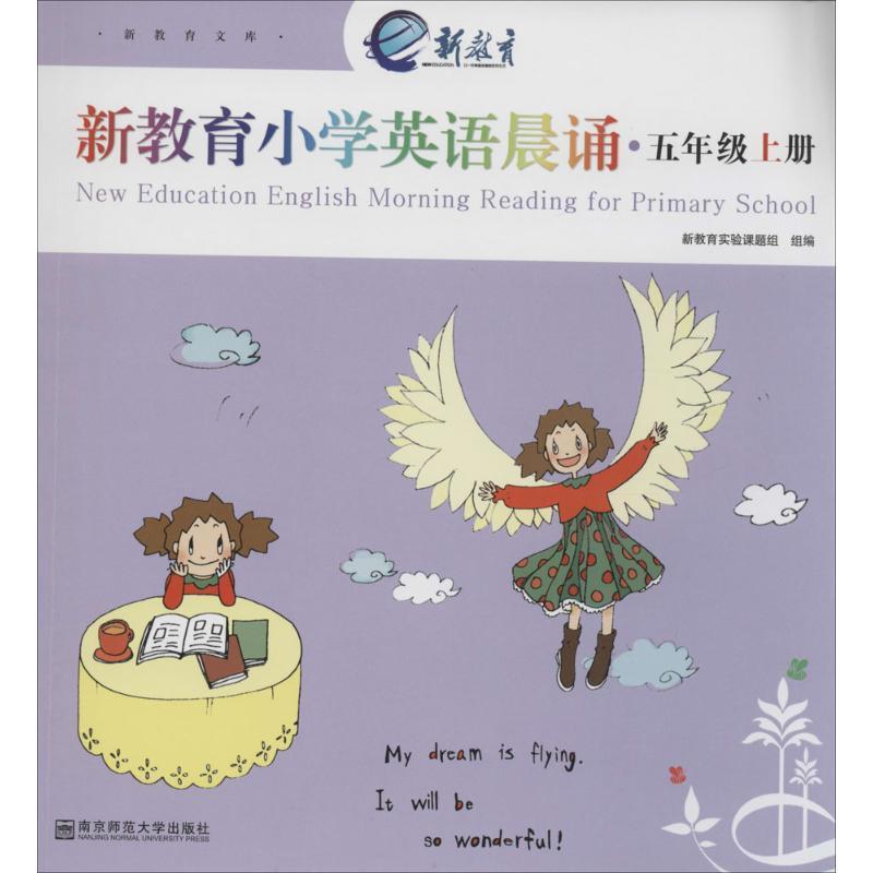 《新教育小学英语晨诵5年级.小学》无上册毛寨漯河市图片