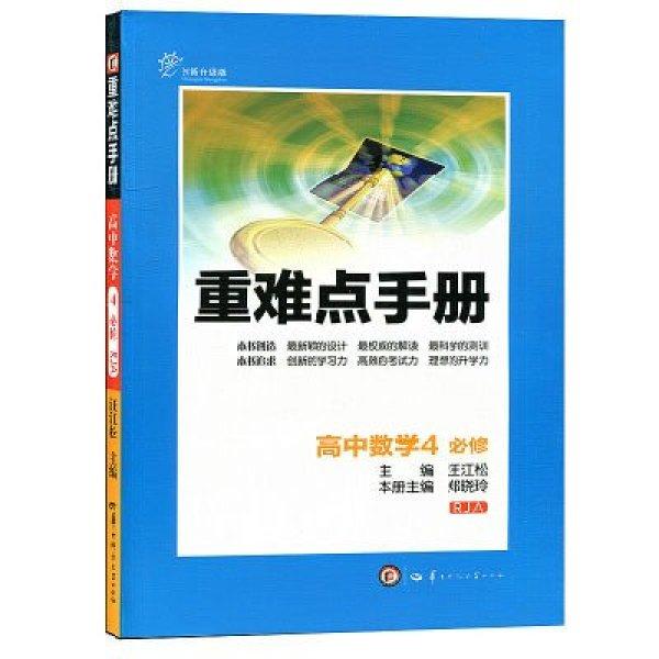 《重难点手册人教高中4v手册RJA图片A版赠教上海高中大全数学图片