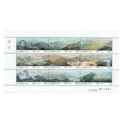 《黃河》特種郵票 版票
