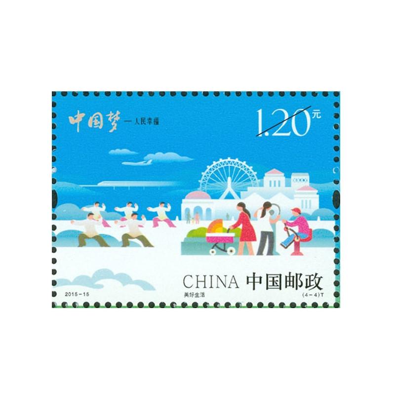 2015-15《中国梦-人民幸福》 套票