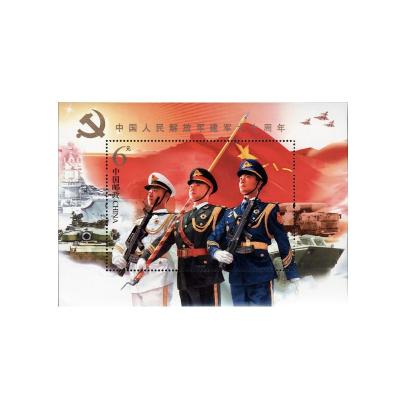 2017-18 《中國人民解放軍建軍九十周年》紀念郵票 小型張