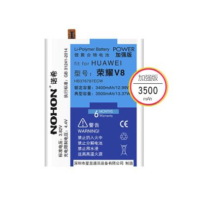 诺希原封装华为荣耀V8手机电池HB376787E大容量华为v8内置电池KNT-AL20 AL10 TL10 UL10