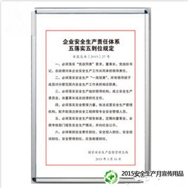挂图展板企业安全生产责任体系五落实五到位宣教kt展板57*86cm