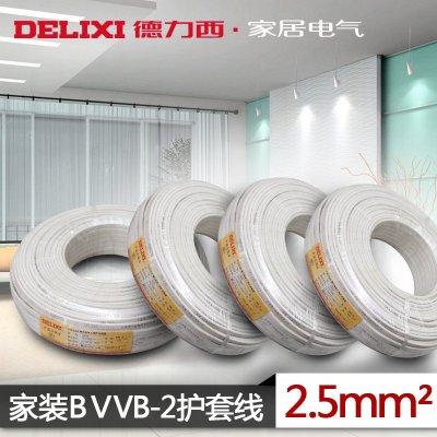 【官方旗舰店】德力西 家装电线 电缆线 2.5平方2芯护套线BVVB 50m/卷 白色 具有阻燃性能