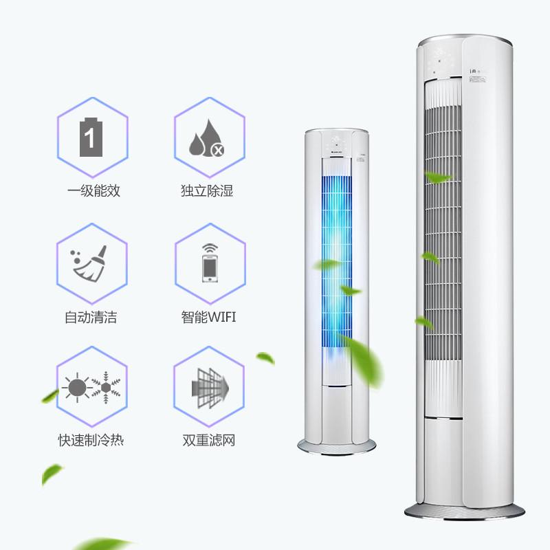 格力空调(gree) 3匹变频柜机 i尚系列(建议32-50㎡使用)kfr-72lw(72