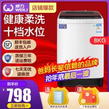 WEILI/威力 XQB80-8029A 8公斤家用容量 智能超控 大容量全自动波轮洗衣机 深红色