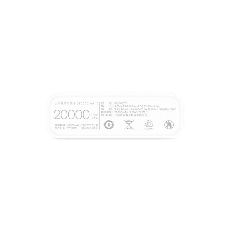 小米(mi)20000mah小米移动电源2代 小米充电宝 白色