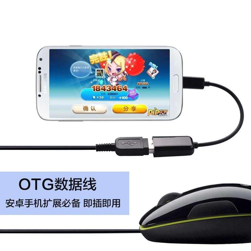 安卓手机u盘连接线小米盒子otg连接