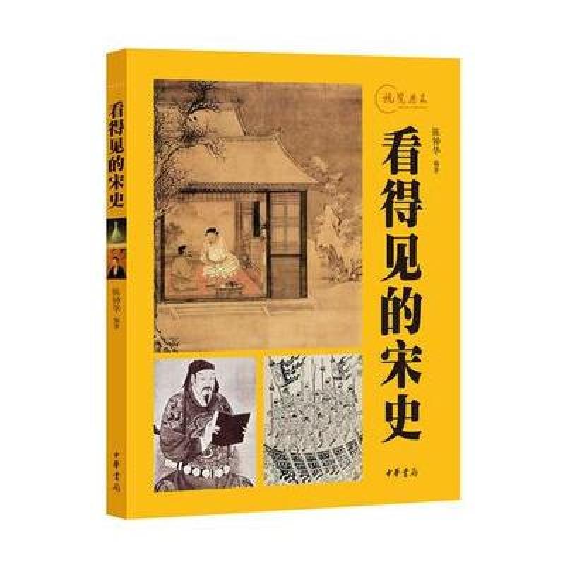 正版书籍看得见的宋史 9787101093582 陈钟华著