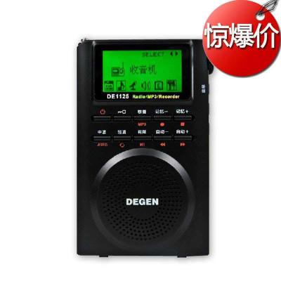 赠锂电池!德劲DE1125H 音响型MP3播放器数码录音机音响 全波段收音机