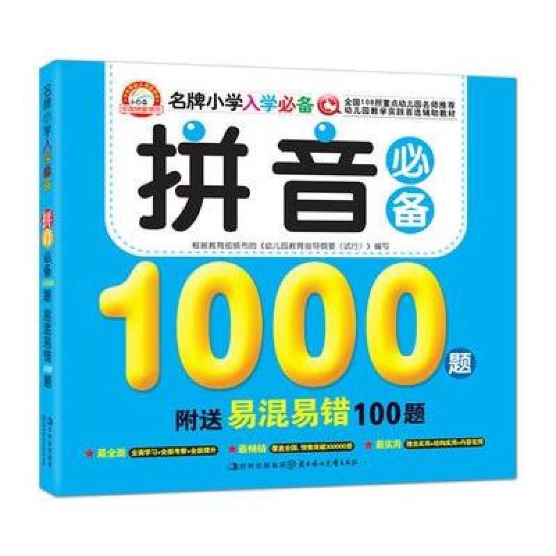 《书馆报告北京童趣小小学童正版小学生现货入制度儿童白兔传染病图片