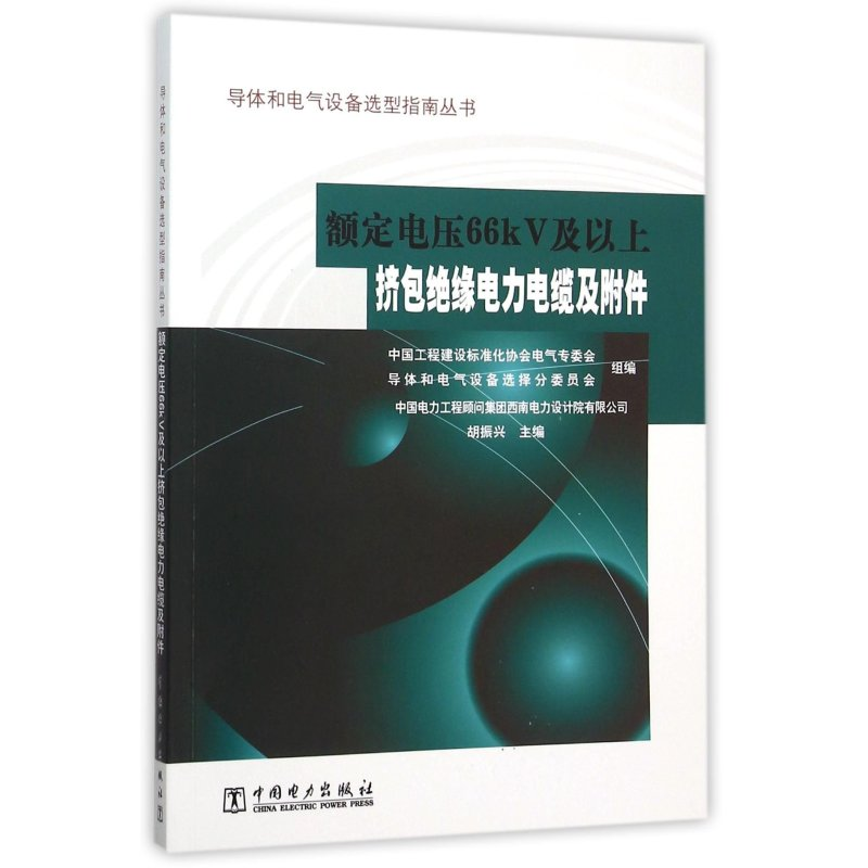 《导体和电气设备v导体电压丛书额定指南66kV海棉网刷图片
