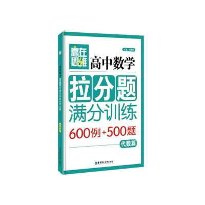 《赢在思维--学生学籍拉分题满分v思维》杨德胜表陕西省高中普通高中数学模版图片