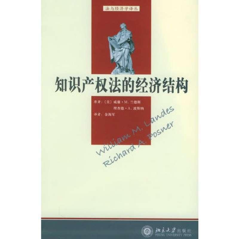 知识产权法的经济结构——法与经济学译丛