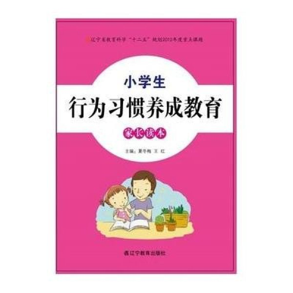 《小学生读本习惯养成生活小学行为》夏冬梅,家长微笑教育是图片