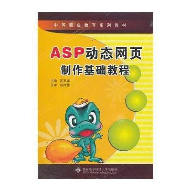 《ASP动态网页制作基础教程(中职)》苏玉雄