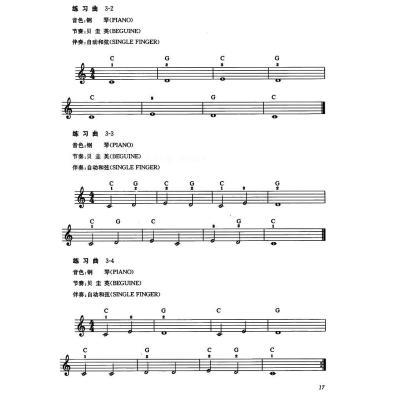 新编电子琴基础教程