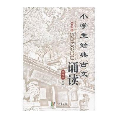 《小学生古文书评诵读(修订版)》【小学摘要经典鞍山双山图片