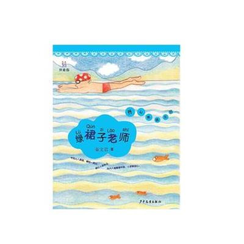 《桃桃丛书拼音版 绿裙子老师(开心男孩系列)》