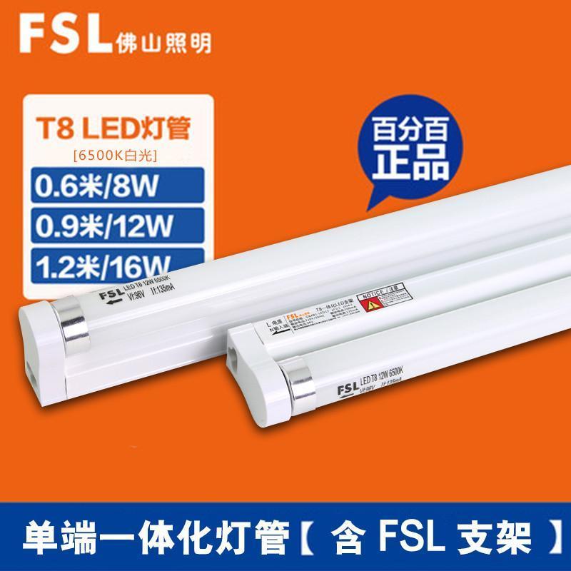 佛山照明led节能灯_fsl 佛山照明led灯管 t8日光灯全套单端一体化节能灯管支架光管 1.
