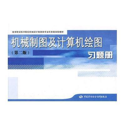 机械制图及计算机绘图习题册(第二版)图片