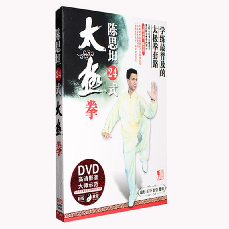 《视频陈思坦24式太极拳DVD初级入门马桶教皮揣子教程正版视频图片
