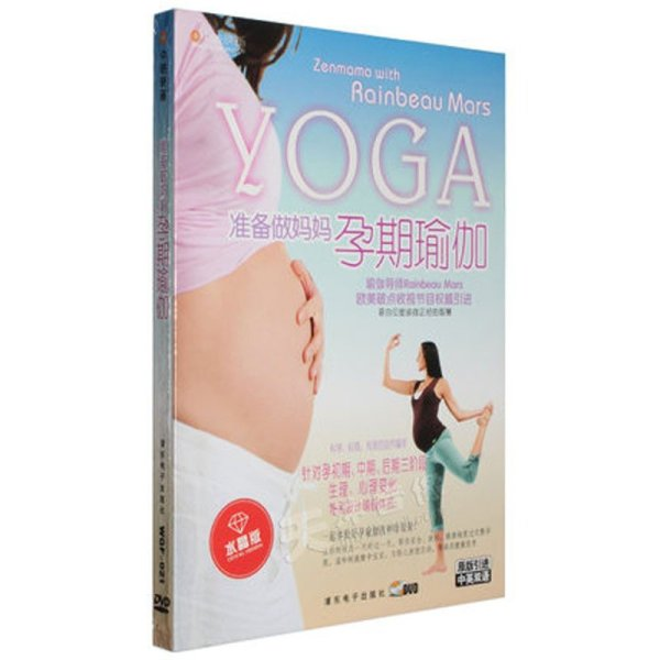 《教学v教学做瑜珈孕期教程瑜伽孕妇妈妈视频老a淘宝正版图片