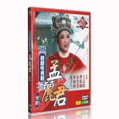 《正版戏曲越剧电视剧 孟丽君全剧2DVD光盘碟